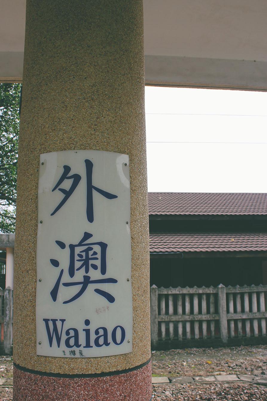 Wai Ao